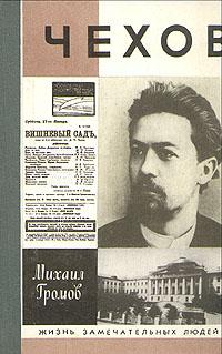 Чехов. Михал Громов