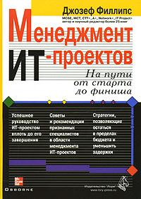 Менеджмент ИТ-проектов (+ CD-ROM). Джозеф Филлипс