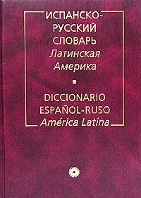 ��������-������� �������. ��������� ������� / Diccionario Espanol-Ruso. America Latina