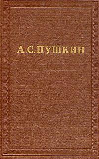 А. С. Пушкин. Полное собрание сочинений в десяти томах. Том 3