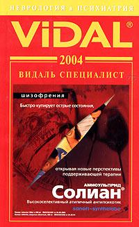 Vidal 2004. Неврология и Психиатрия. Справочник