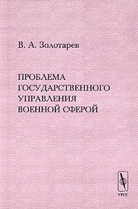 Проблема государственного управления военной сферой ( 5-354-00986-3 )