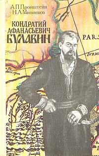 Кондратий Афанасьевич Булавин
