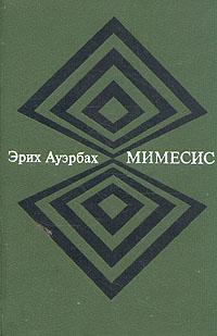 Мимесис