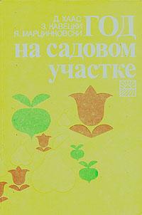 Книга Год на садовом участке