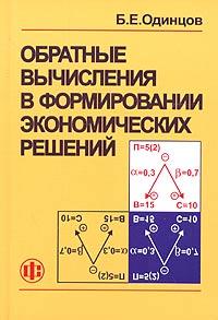 Обратные вычисления в формировании экономических решений ( 5-279-02902-5 )