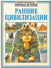 Ранние цивилизации - Джейм Чизхолм, Энн Милард12296407Книга Ранние цивилизации рассказывает о расцвете первых мировых цивилизаций Египта и Месопотамии, охватывая период с 3 тыс. лет до нашей эры до Римского завоевания. Здесь также говорится о первых цивилизациях Индии и Китая, которые существовали в этот период. Издание прекрасно иллюстрировано, в нем множество карт, диаграмм, а также включает перечень основных исторических дат.
