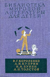 В. Г. Короленко, А. И. Куприн, И. А. Бунин, А. Н. Толстой. Повести и рассказы. В. Г. Короленко, А. И. Куприн, И. А. Бунин, А. Н. Толстой