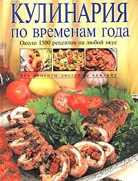 Кулинария по временам года