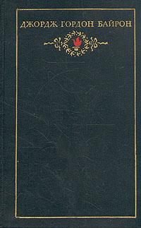 Джордж Гордон Байрон. Собрание сочинений в трех томах. Том 2