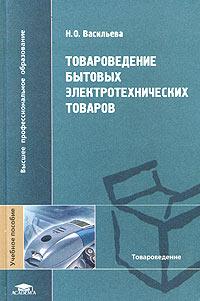 Товароведение бытовых элекротехнических товаров ( 5-7695-1465-5 )