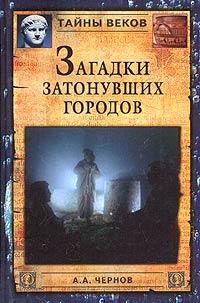 Книга Загадки затонувших городов