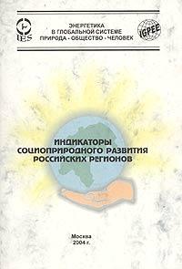 Индикаторы социоприродного развития российских регионов. В. В. Бушуев, В. С. Голубев, А. М. Тарко