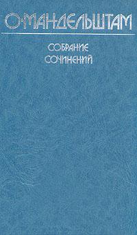 О. Мандельштам. Собрание сочинений. В четырех томах. Том 3
