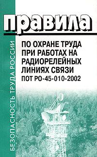 Правила по охране труда при работах на радиорелейных линиях связи. ПОТ РО-45-010-2002 ( 5-93630-387-Х )