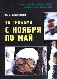 За грибами с ноября по май. М. В. Вишневский