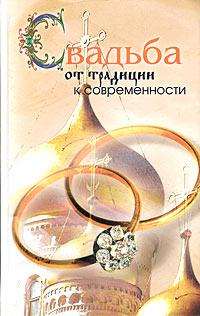 Свадьба. От традиции к современности