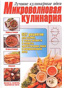 Микроволновая кулинария ( 985-13-2736-0 )