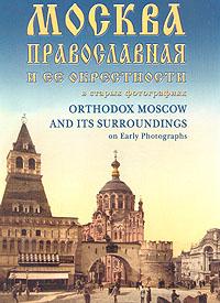 Москва православная и ее окрестности в старых фотографияхOrthodox Moscow and its Surroundings