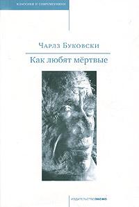 Книга Как любят мертвые