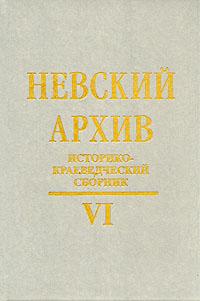 Невский архив. Историко-краеведческий сборник. Вып. VI