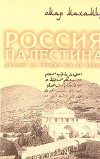 Россия - Палестина. Диалог на рубеже XIX - XX веков