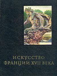 ��������� ������� XVII ����
