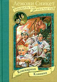 Книга Кошмарная клиника