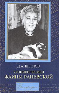 Хроники времен Фаины Раневской ( 978-5-17-029001-7 )