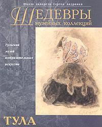 Шедевры музейных коллекций. Тула
