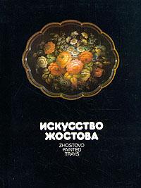 Искусство Жостова. Современные мастера