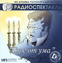 Горе от ума (аудиокнига MP3). А. С. Грибоедов