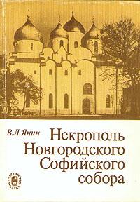 Некрополь Новгородского Софийского собора