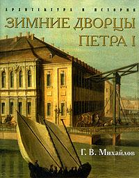 Зимние дворцы Петра I
