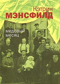 Обложка книги Медовый месяц