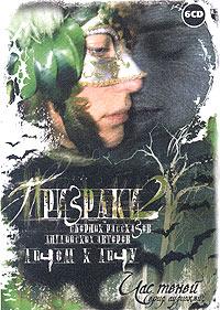 Призраки-2 (аудиокнига на 6 CD)