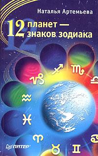 12 планет - 12 знаков зодиака