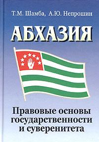 Абхазия. Правовые основы государственности и суверенитета