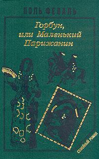 История Горбуна. Роман в четырех книгах. Книга 2. Горбун, или маленький Парижанин