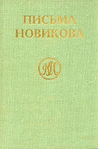 Письма Н. И. Новикова
