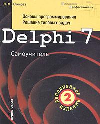 Купить Delphi 7. Основы программирования. Решение типовых задач, Л. М. Климова