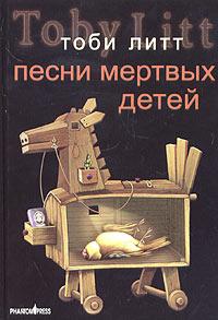 Книга Песни мертвых детей