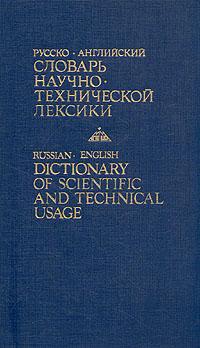 Книга Русско-английский словарь научно-технической лексики