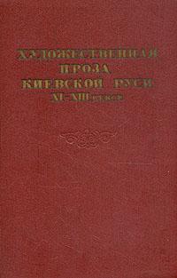 Художественная проза Киевской Руси XI - XIII веков
