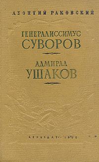 Генералиссимус Суворов. Адмирал Ушаков