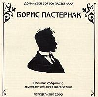 Борис Пастернак. Полное собрание звукозаписей авторского чтения (аудиокнига CD)