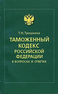 Таможенный кодекс Российской Федерации в вопросах и ответах