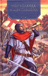 Книга Рог Роланда и меч Гильома