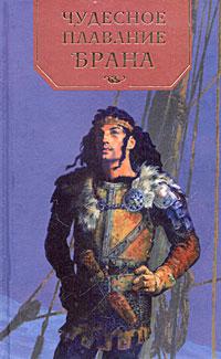 Книга Чудесное плавание Брана