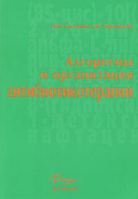 Алгоритмы и организация антибиотикотерапии. Руководство для врачей. М. Б. Богданов, Т. В. Черненькая